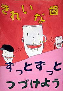 神戸市教育長賞