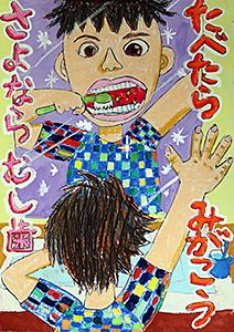 神戸市学校歯科保健委員会賞